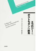 エコロジーとポストモダンの終焉 (ポストモダン・ブックス)