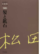 松田解子自選集 第5巻 髪と鉱石