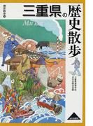 三重県の歴史散歩 (歴史散歩)