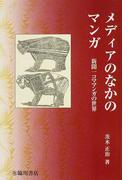 メディアのなかのマンガ 新聞一コママンガの世界 (ビジュアル文化シリーズ)(ビジュアル文化シリーズ)