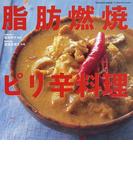 脂肪燃焼ピリ辛料理 (ツカサムック)