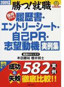 採用される履歴書・エントリーシート実例集 勝つ!就職 2009年度 (就職合格虎の巻)