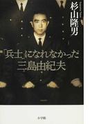 「兵士」になれなかった三島由紀夫