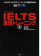 IELTS実践トレーニング イギリス・オーストラリア・ニュージーランド留学のための
