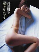 感じるんです 浜田翔子写真集