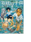 海獣の子供(IKKI COMIX) 5巻セット(IKKI コミックス)