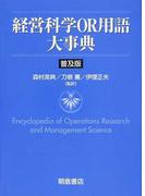 経営科学OR用語大事典 普及版