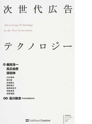 次世代広告テクノロジー (時事通信テクノロジーセミナーの本)