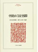 中国をめぐる安全保障 (MINERVA人文・社会科学叢書)
