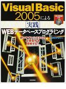 Visual Basic 2005による〈実践〉WEBデータベースプログラミング 使いやすいシステムの必要条件を理解する!!