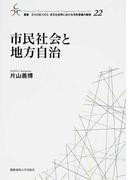 市民社会と地方自治 (叢書21COE−CCC多文化世界における市民意識の動態)
