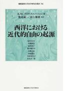西洋における近代的自由の起源 (慶應義塾大学法学研究会叢書)