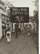 「阿佐ケ谷会」文学アルバム