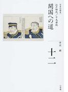 日本の歴史 12 開国への道