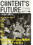 CONTENT'S FUTURE ポストYouTube時代のクリエイティビティ コンテンツの未来を探る対話集 (NT2X)