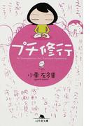 プチ修行 (幻冬舎文庫)(幻冬舎文庫)