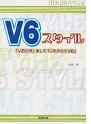V6スタイル 『V6の今』そして『これからのV6』