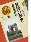 韓国の歴史を知るための66章 (エリア・スタディーズ)