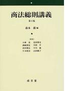 商法総則講義 第3版