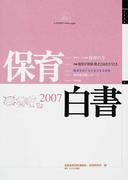 保育白書 2007年版