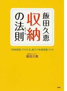 飯田久恵・収納の法則 「収納指数」でわかる、超ラク快適部屋づくり