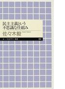 民主主義という不思議な仕組み (ちくまプリマー新書)(ちくまプリマー新書)