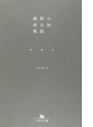 小林賢太郎戯曲集 椿 鯨 雀