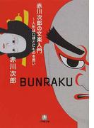 赤川次郎の文楽入門 人形は口ほどにものを言い (小学館文庫)(小学館文庫)