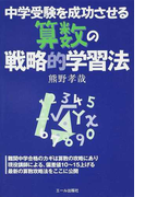 中学受験を成功させる算数の戦略的学習法 1 (YELL books)