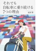 それでも自転車に乗り続ける7つの理由