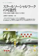 スクールソーシャルワークの可能性 学校と福祉の協働・大阪からの発信 (ニューウェーブ子ども家庭福祉)