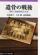 遺骨の戦後 朝鮮人強制動員と日本