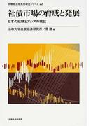 社債市場の育成と発展 日本の経験とアジアの現状 (比較経済研究所研究シリーズ)