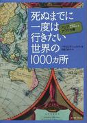 死ぬまでに一度は行きたい世界の1000カ所 アジア・アフリカ編