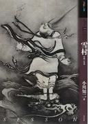 もっと知りたい雪村 生涯と作品 (アート・ビギナーズ・コレクション)