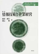情報技術と企業経営 第2版 (21世紀経営学シリーズ)