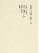 假名草子集成 第42巻 し・す
