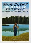 湖のそばで暮らす 大地に教えてもらったこと (ちくま文庫)(ちくま文庫)