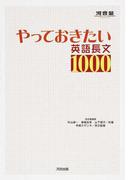 やっておきたい英語長文1000 (河合塾SERIES)