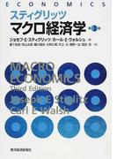スティグリッツマクロ経済学 第3版