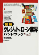 図解クレジット&ローン業界ハンドブック Ver.3