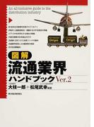 図解流通業界ハンドブック Ver.2