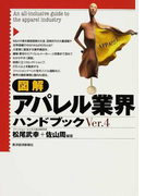 図解アパレル業界ハンドブック Ver.4