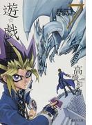 遊☆戯☆王 Vol.7 (集英社文庫 コミック版)(集英社文庫コミック版)