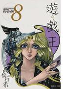 遊☆戯☆王 Vol.8 (集英社文庫 コミック版)(集英社文庫コミック版)