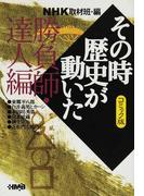 NHKその時歴史が動いた コミック版 勝負師・達人編 (ホーム社漫画文庫)(ホーム社漫画文庫)