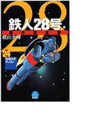 鉄人28号 24 原作完全版 恐竜ロボ ギャロン (KIBO COMICSスペシャル)