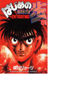 はじめの一歩 81 THE FIGHTING! (講談社コミックス SHONEN MAGAZINE COMICS)(少年マガジンKC)