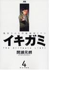 イキガミ 4 魂揺さぶる究極極限ドラマ 最後の授業 (ヤングサンデーコミックス)(ヤングサンデーコミックス)