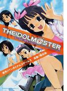 アイドルマスター (角川コミックス・エース)(角川コミックス・エース)
